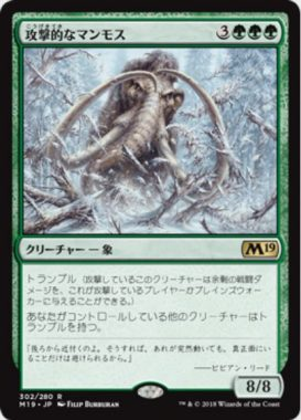 攻撃的なマンモス(Aggressive Mammoth)基本セット2019