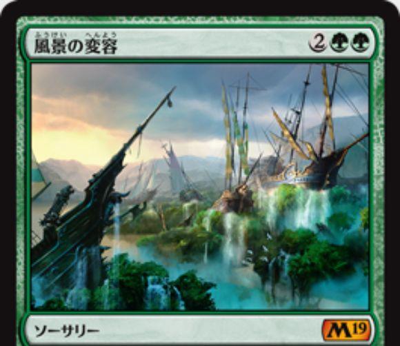 【基本セット2019】風景の変容(Scapeshift)が「モーニングタイド」より神話レア枠で再録決定!