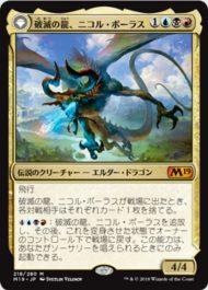 破滅の龍、ニコル・ボーラス(基本セット2019)