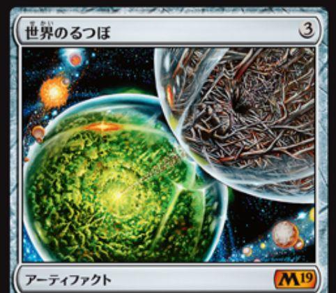 【基本セット2019】世界のるつぼ(Crucible of Worlds)が「フィフス・ドーン」より神話レア枠で再録決定!