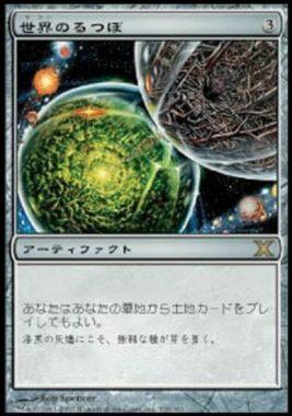 世界のるつぼ(Crucible of Worlds)第10版
