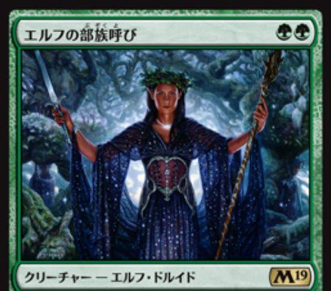 【基本セット2019】エルフの部族呼び(Elvish Clancaller)が公開!緑緑で1/1&自軍の他のエルフに+1/+1修正を付与&緑緑4・タップで同名カードをライブラリーから直接場に出すエルフ・ドルイド!