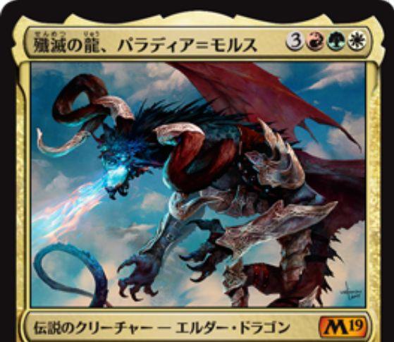 【基本セット2019】殲滅の龍、パラディア=モルス(Palladia-Mors, the Ruiner)が公開!赤緑白3で6/6飛行・警戒・トランプルに加え、ダメージを与えていない時点では呪禁を持つ伝説神話エルダー・ドラゴン!