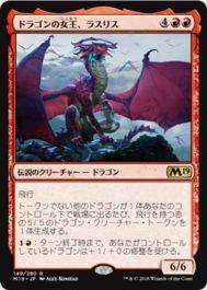 ドラゴンの女王、ラスリス(基本セット2019)