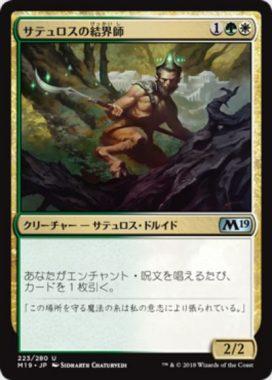 サテュロスの結界師(Satyr Enchanter)基本セット2019