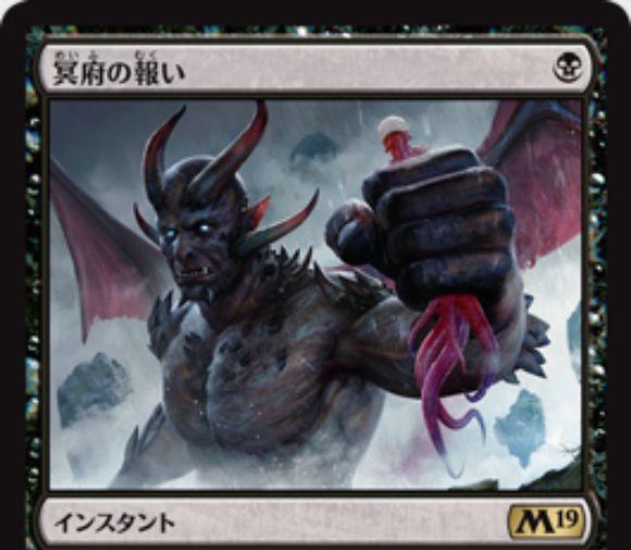 【基本セット2019】黒レアのインスタント「冥府の報い:Infernal Reckoning」が公開!黒マナ1点で「無色クリーチャー」を追放しつつ、そのカードのパワーだけライフを回復!