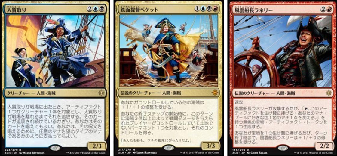 【Brawl】公式記事「ブロールのススメ」にて「鉄面提督ベケット」のサンプルデッキが掲載!