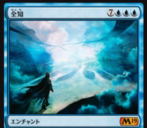【基本セット2019】全知(Omniscience)が「基本セット2013」より神話レアで再録!