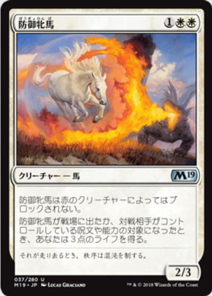 防御牝馬(Shield Mare)