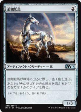 金剛牝馬(Diamond Mare)