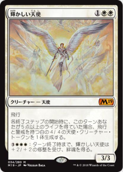 輝かしい天使(基本セット2019)日本語版