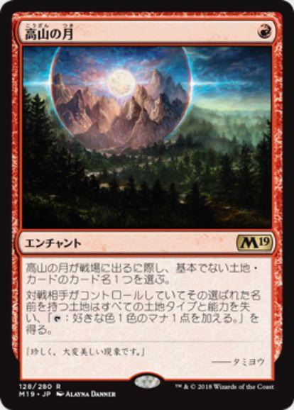 高山の月(基本セット2019)日本語版