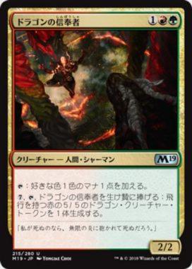 ドラゴンの信奉者(Draconic Disciple)基本セット2019