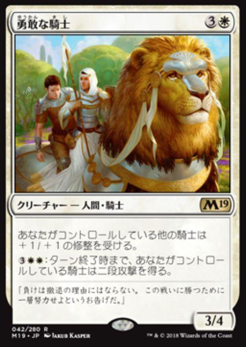 勇敢な騎士(基本セット2019)日本語版