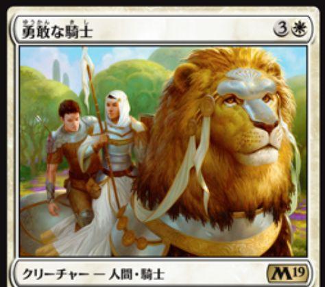 【基本セット2019】白レア生物「勇敢な騎士」が公開!4マナ3/4の人間騎士で、他の騎士に+1/+1修正を付与!白白3で自軍騎士全体に「二段攻撃」を付与する能力も!