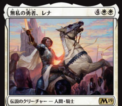 【基本セット2019】無私の勇者、レナ(Lena, Selfless Champion)が公開!白白4で3/3&CIPで自軍の非トークン生物の数だけ1/1騎士トークンを生成&自身を生贄に捧げることで、このカードよりもパワーが低い自軍生物に破壊不能を付与する人間・騎士クリーチャー!