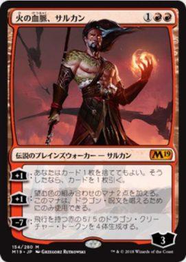 火の血脈、サルカン(基本セット2019)日本語版