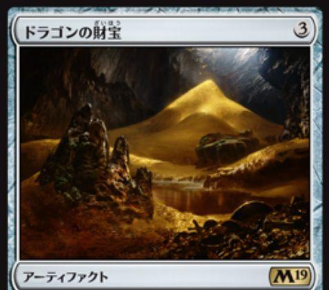 【基本セット2019】ドラゴンの財宝(Dragon's Hoard)が公開!3マナのアーティファクトでタップで好きな色マナを生産!ドラゴンがあなたの戦場に出るたびに「黄金カウンター」を獲得し、タップ&黄金カウンターを1個取り除くことで1ドローする効果も!