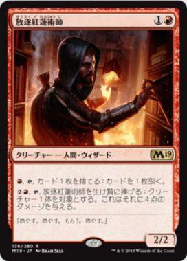 放逐紅蓮術師(Dismissive Pyromancer)基本セット2019