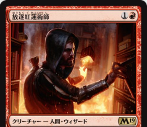 【基本セット2019】放逐紅蓮術師(Dismissive Pyromancer)が公開!