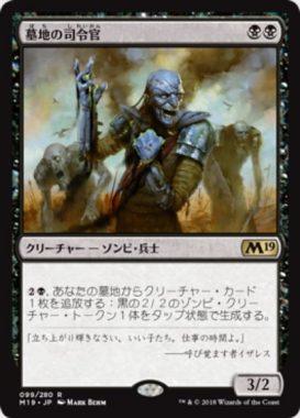 墓地の司令官(基本セット2019)日本語版