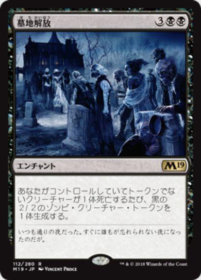 墓地解放(基本セット2019)日本語版