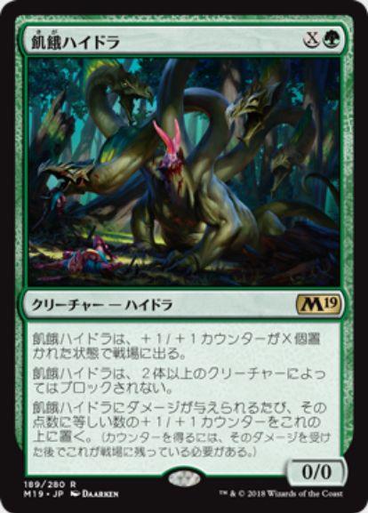 Hungering Hydra(飢餓ハイドラ)基本セット2019・日本語版