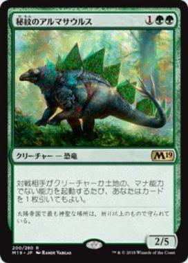 Runic Armasaur(秘紋のアルマサウルス)基本セット2019・日本語版