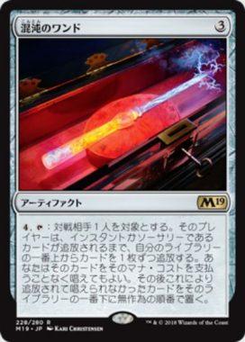 混沌のワンド(基本セット2019)日本語版
