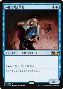 神秘の考古学者(基本セット2019)日本語版