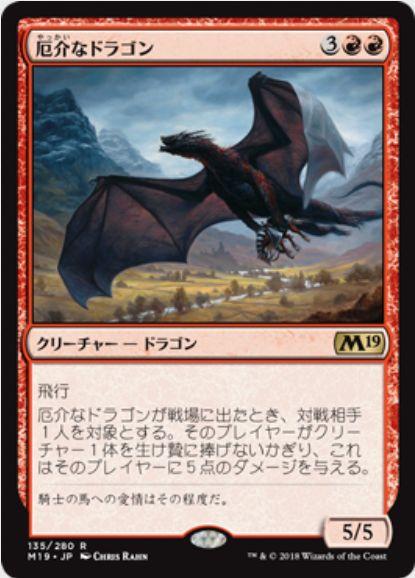厄介なドラゴン(基本セット2019)日本語版