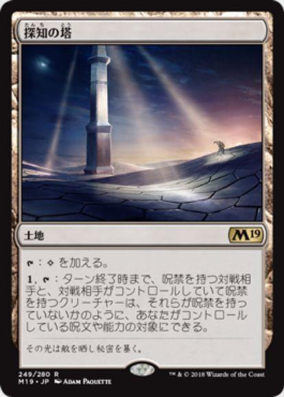探知の塔(基本セット2019)日本語版