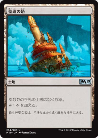 聖遺の塔(基本セット2019)日本語版