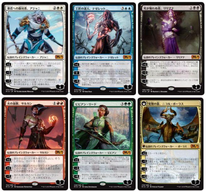 【基本セット2019】神話レアPW一覧!一番好きなプレインズウォーカー・カードは?