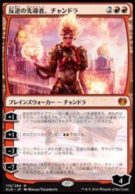 Chandra, Torch of Defiance(反逆の先導者、チャンドラ)