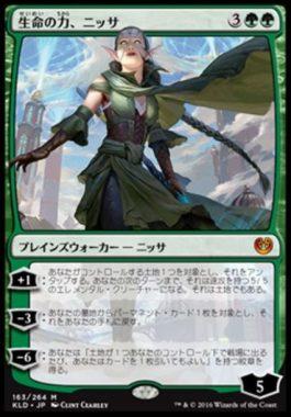 Nissa, Vital Force(生命の力、ニッサ)