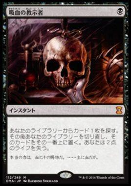吸血の教示者(Vampiric Tutor)エターナルマスターズ