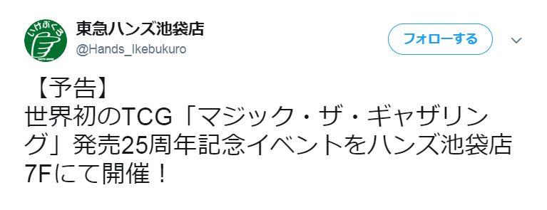 東急ハンズ池袋店で「MTG発売25周年記念イベント」が開催決定!MTGオリジナルグッズ3000円で絶版ブースターをプレゼント!