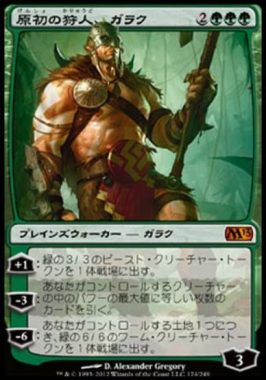 原初の狩人、ガラク