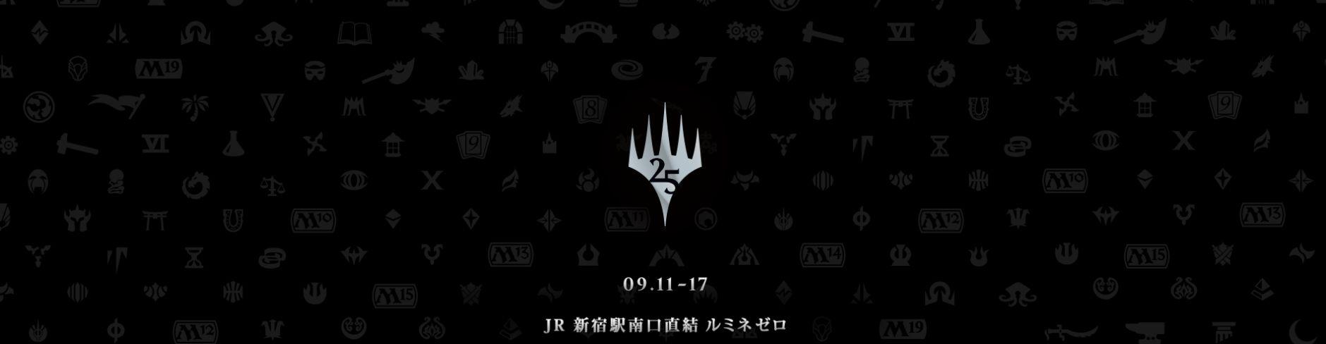 新宿ルミネゼロにて「MTG25周年記念 マジックザギャザリング展」が開催決定!開催期間は2018年9月11日~9月17日の一週間限定!