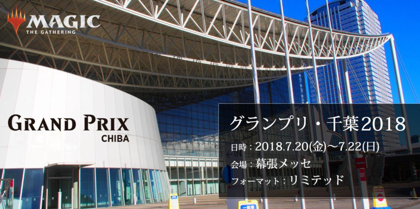 GP千葉2018が幕張メッセで開催中!本戦(スタンダード・リミテッド)は7月21日(土)からスタート!