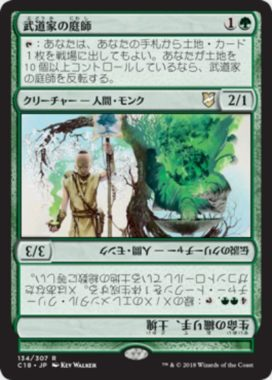 武道家の庭師(統率者2018)