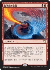 結界師の破滅(統率者2018)日本語版