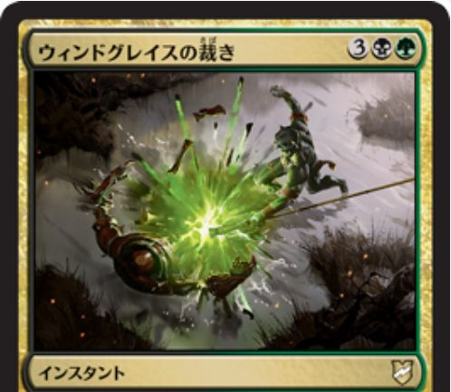 【統率者2018】ウィンドグレイス(Windgrace's Judgement)が公開!黒緑3で各対戦相手のパーマネントを1個ずつ破壊するインスタント!