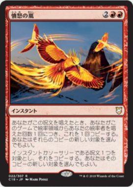 憤怒の嵐(統率者2018)日本語版