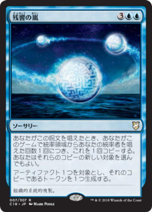 残響の嵐(統率者2018)日本語版