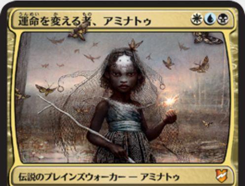 【統率者2018】運命を変える者、アミナトゥ(Aminatou, the Fateshifter)が公開!エスパー・カラーの3マナの、最年少8歳のプレインズウォーカー!