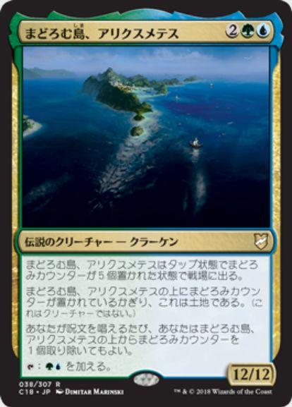 まどろむ島、アリクスメテス(統率者2018)日本語版