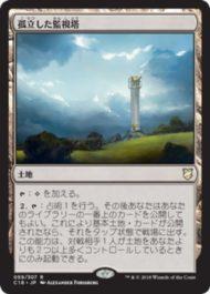 孤立した監視塔(統率者2018)日本語版