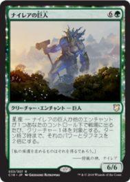 ナイレアの巨人(統率者2018)日本語版